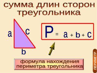 + + = ПЕРИМЕТР