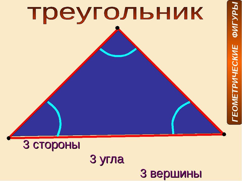 3 стороны 3 угла 3 вершины ГЕОМЕТРИЧЕСКИЕ ФИГУРЫ