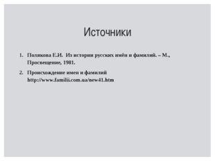 Источники Полякова Е.И. Из истории русских имён и фамилий. – М., Просвещение,