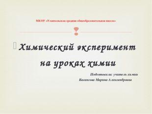 Химический эксперимент на уроках химии  Подготовила: учитель химии Басангова
