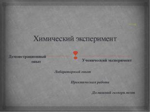 « Эксперимент –истинный посредник между человеком и природой». Л.да Винчи Хи