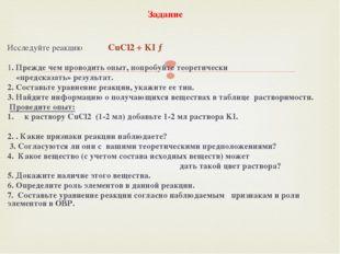Исследуйте реакцию CuCl2 + KI → 1. Прежде чем проводить опыт, попробуйте теор