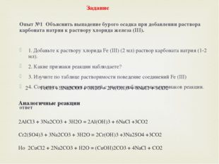 Задание Опыт №1 Объяснить выпадение бурого осадка при добавлении раствора кар