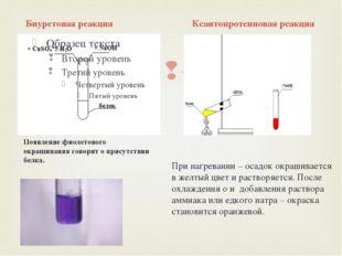 Биуретовая реакция Ксантопротеиновая реакция При нагревании – осадок окрашива
