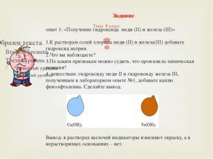 Тема 8 класс Задание опыт 1: «Получение гидроксида меди (II) и железа (III)»