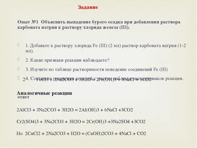 Задание Опыт №1 Объяснить выпадение бурого осадка при добавлении раствора кар...