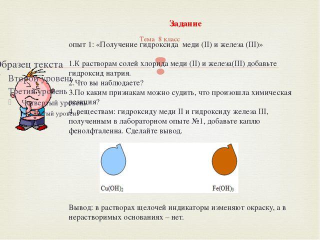 Тема 8 класс Задание опыт 1: «Получение гидроксида меди (II) и железа (III)»...