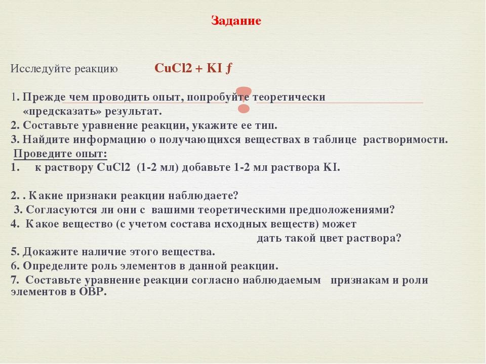 Исследуйте реакцию CuCl2 + KI → 1. Прежде чем проводить опыт, попробуйте теор...