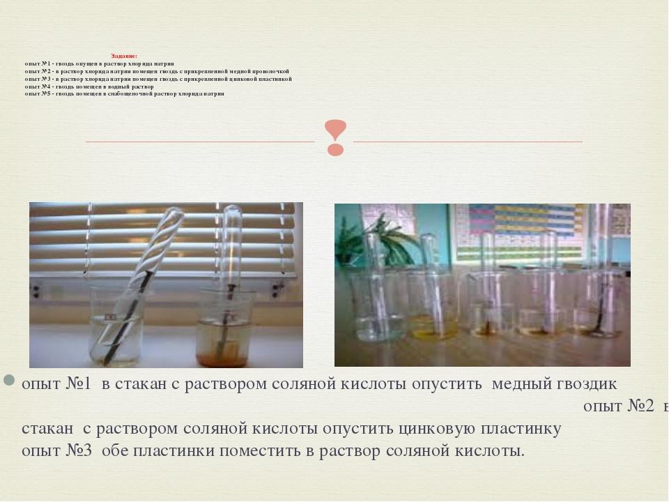 опыт №1 в стакан с раствором соляной кислоты опустить медный гвоздик опыт №2...