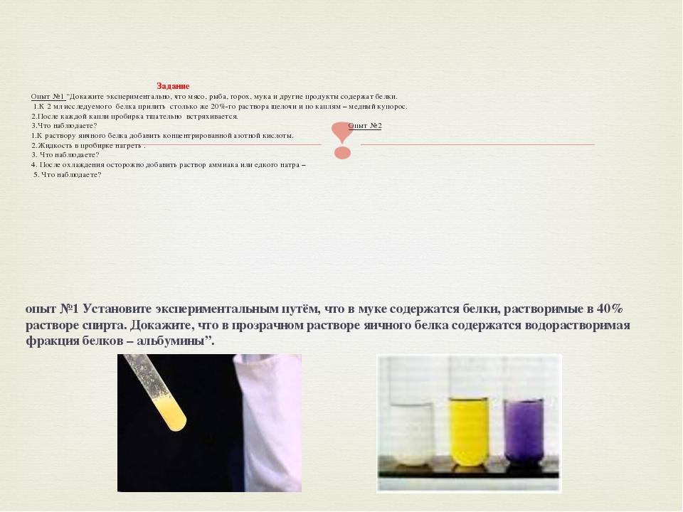 опыт №1 Установите экспериментальным путём, что в муке содержатся белки, раст...