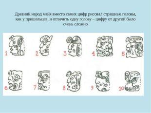 Древний народ майя вместо самих цифр рисовал страшные головы, как у пришельце