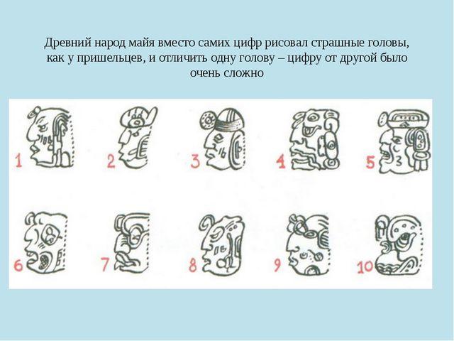Древний народ майя вместо самих цифр рисовал страшные головы, как у пришельце...