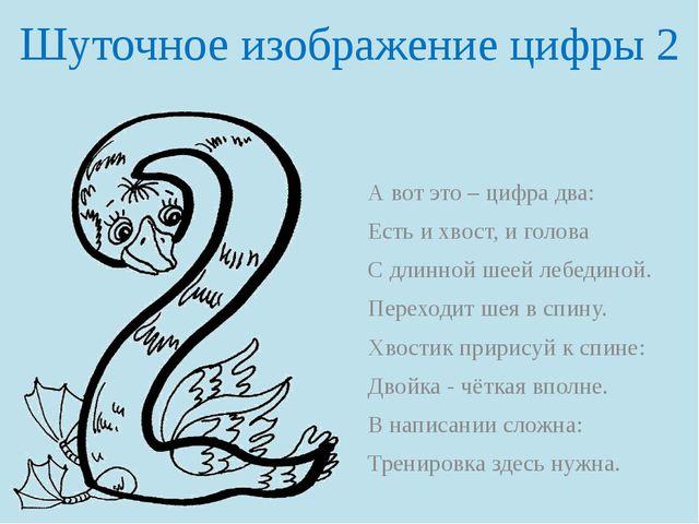 Шуточное изображение цифры 2 А вот это – цифра два: Есть и хвост, и голова С...