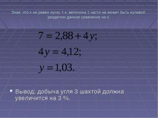 Зная, что х не равен нулю, т.к. величина 1 части не может быть нулевой, разде
