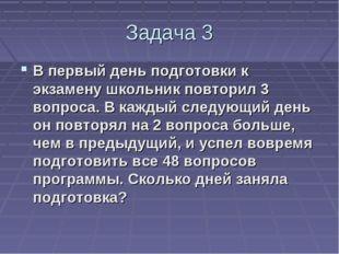 Задача 3 В первый день подготовки к экзамену школьник повторил 3 вопроса. В к