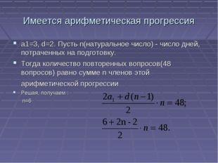 Имеется арифметическая прогрессия a1=3, d=2. Пусть n(натуральное число) - чис