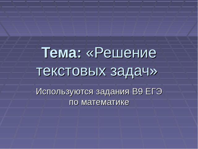 Тема: «Решение текстовых задач» Используются задания В9 ЕГЭ по математике