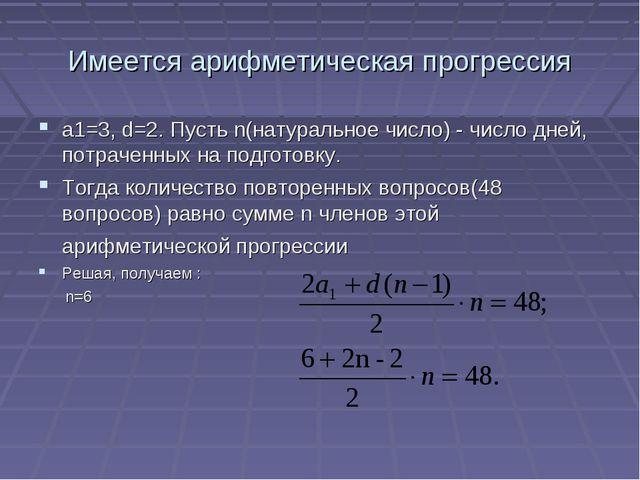 Имеется арифметическая прогрессия a1=3, d=2. Пусть n(натуральное число) - чис...