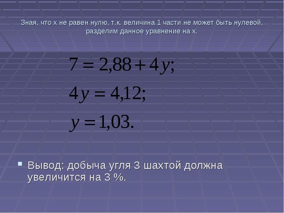 Зная, что х не равен нулю, т.к. величина 1 части не может быть нулевой, разде...