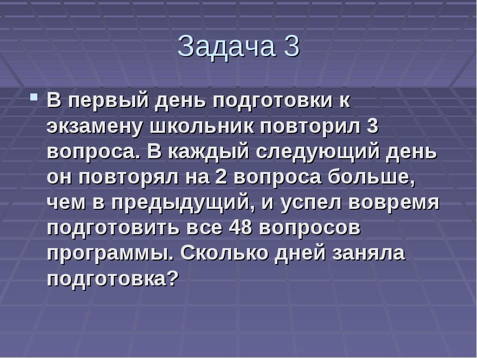 Задача 3 В первый день подготовки к экзамену школьник повторил 3 вопроса. В к...