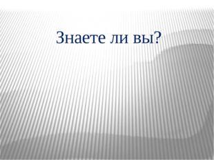 Знаете ли вы?
