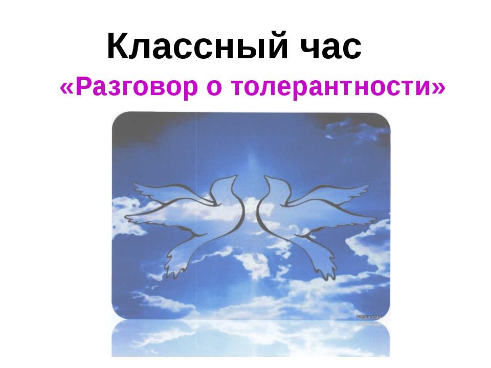 Классный час «Разговор о толерантности»