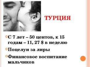 ТУРЦИЯ С 7 лет – 50 центов, к 15 годам – 11, 27 $ в неделю Поцелуи за лиры Фи