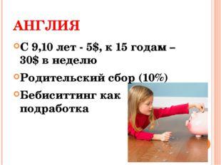 АНГЛИЯ С 9,10 лет - 5$, к 15 годам – 30$ в неделю Родительский сбор (10%) Беб
