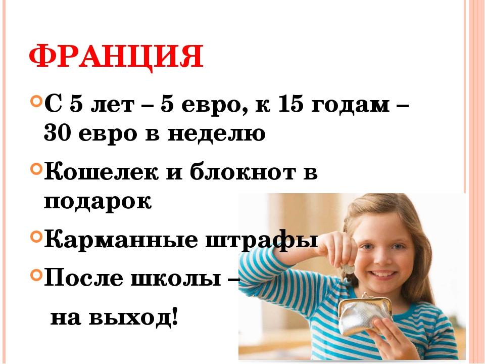 ФРАНЦИЯ С 5 лет – 5 евро, к 15 годам – 30 евро в неделю Кошелек и блокнот в п...