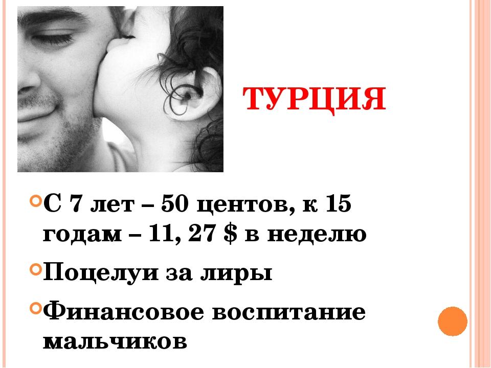 ТУРЦИЯ С 7 лет – 50 центов, к 15 годам – 11, 27 $ в неделю Поцелуи за лиры Фи...