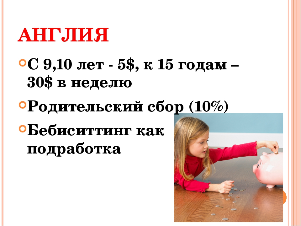 АНГЛИЯ С 9,10 лет - 5$, к 15 годам – 30$ в неделю Родительский сбор (10%) Беб...