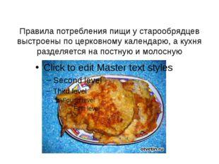 Правила потребления пищи у старообрядцев выстроены по церковному календарю, а
