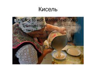 Кисель