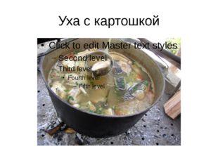 Уха с картошкой