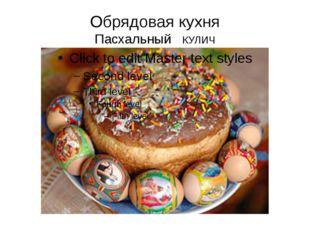 Обрядовая кухня Пасхальный КУЛИЧ