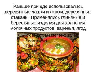 Раньше при еде использовались деревянные чашки и ложки, деревянные стаканы. П