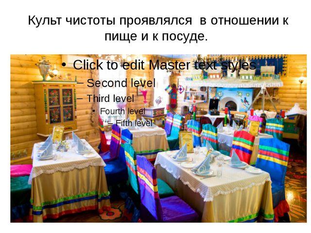 Культ чистоты проявлялся в отношении к пище и к посуде.