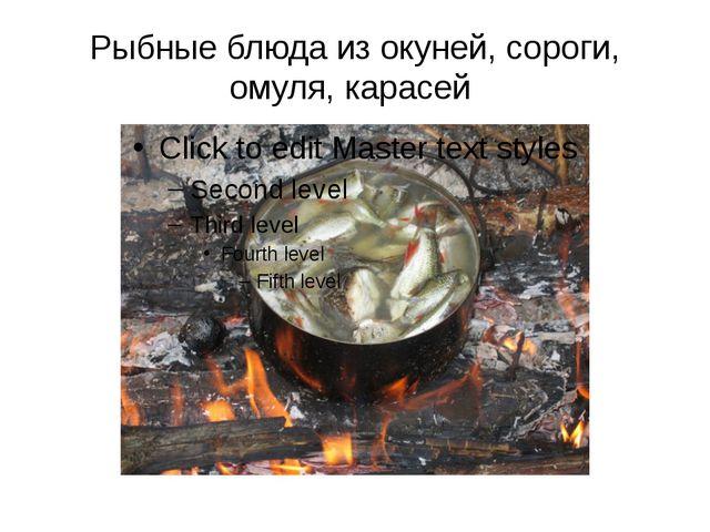 Рыбные блюда из окуней, сороги, омуля, карасей