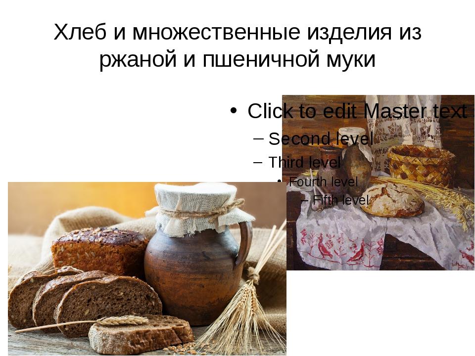 Хлеб и множественные изделия из ржаной и пшеничной муки