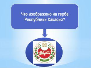 Что изображено на гербе Республики Хакасия?