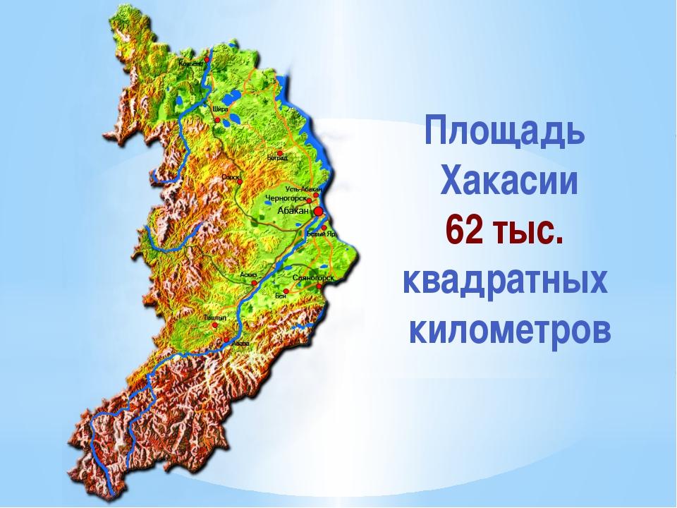 Площадь Хакасии 62 тыс. квадратных километров