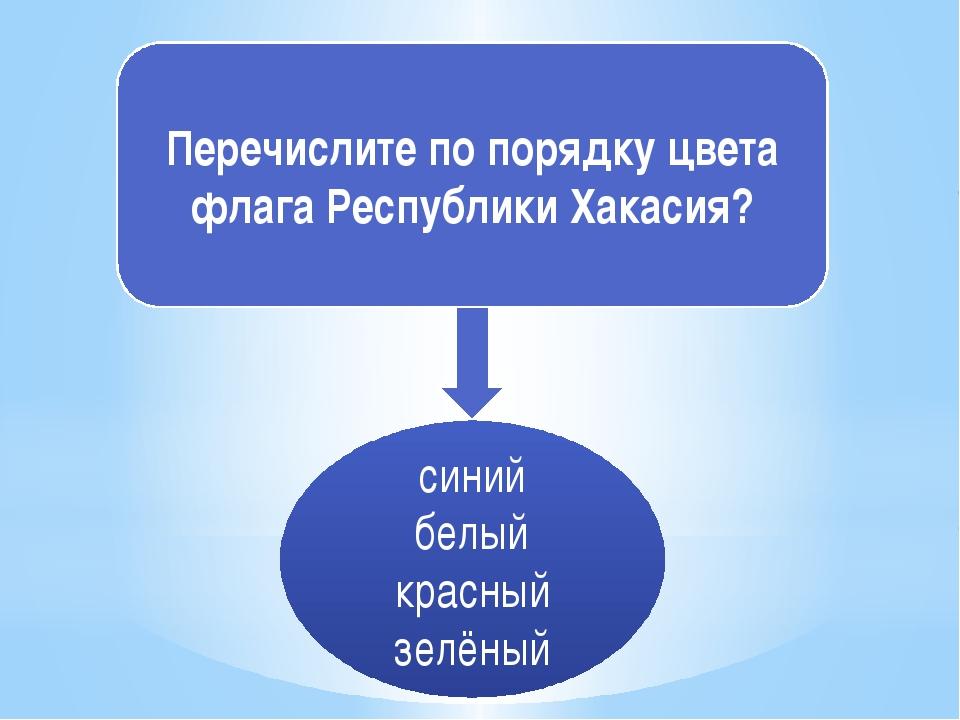 Перечислите по порядку цвета флага Республики Хакасия? синий белый красный зе...