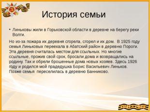 История семьи Линьковы жили в Горьковской области в деревне на берегу реки Во