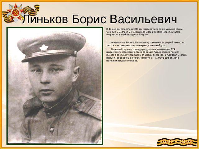 Линьков Борис Васильевич В 17 летнем возрасте в 1943 году прадедушка Борис уш...