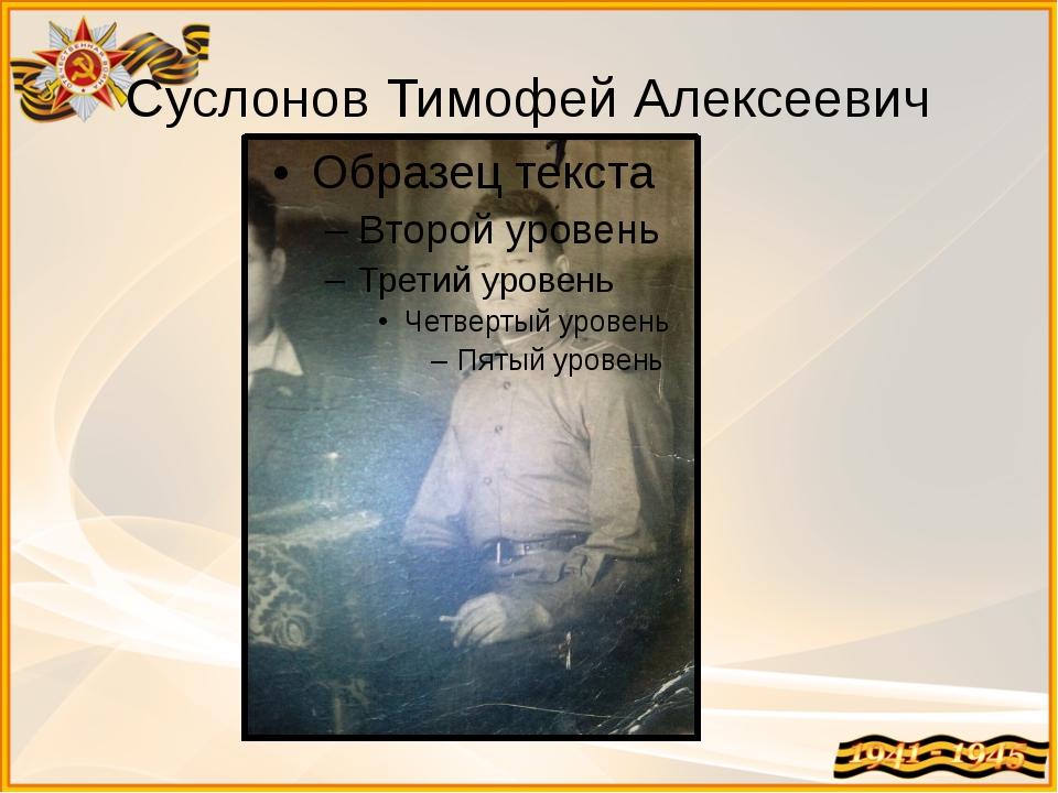 Суслонов Тимофей Алексеевич
