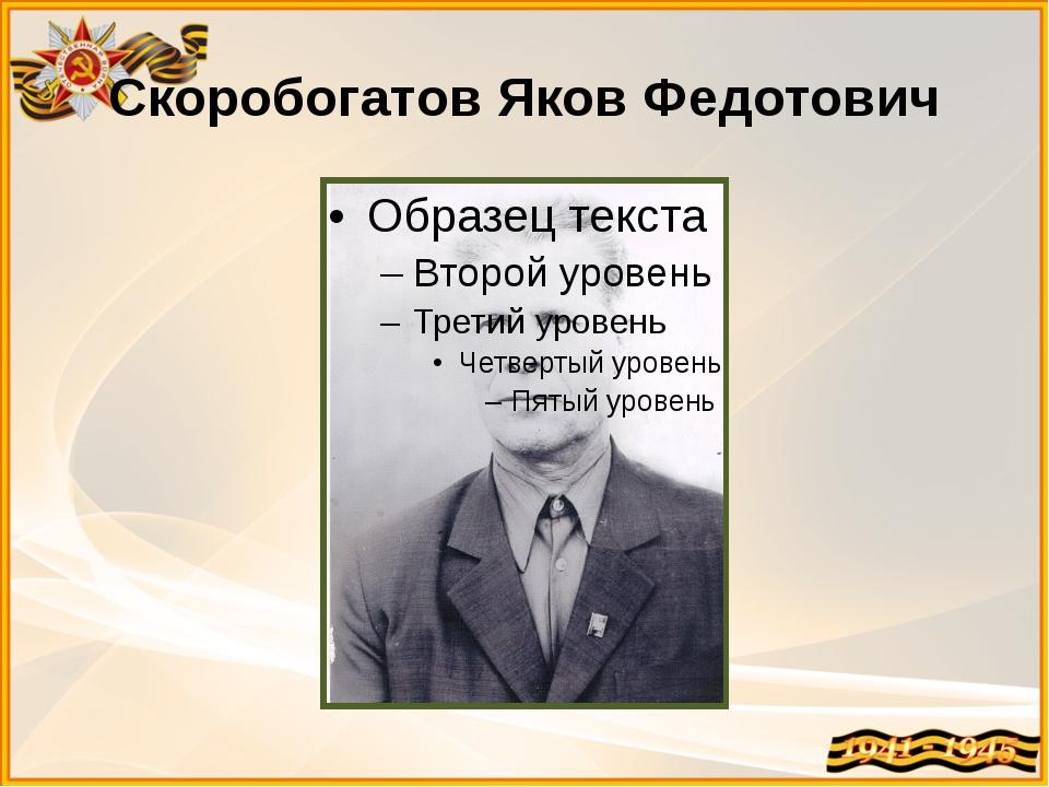 Скоробогатов Яков Федотович
