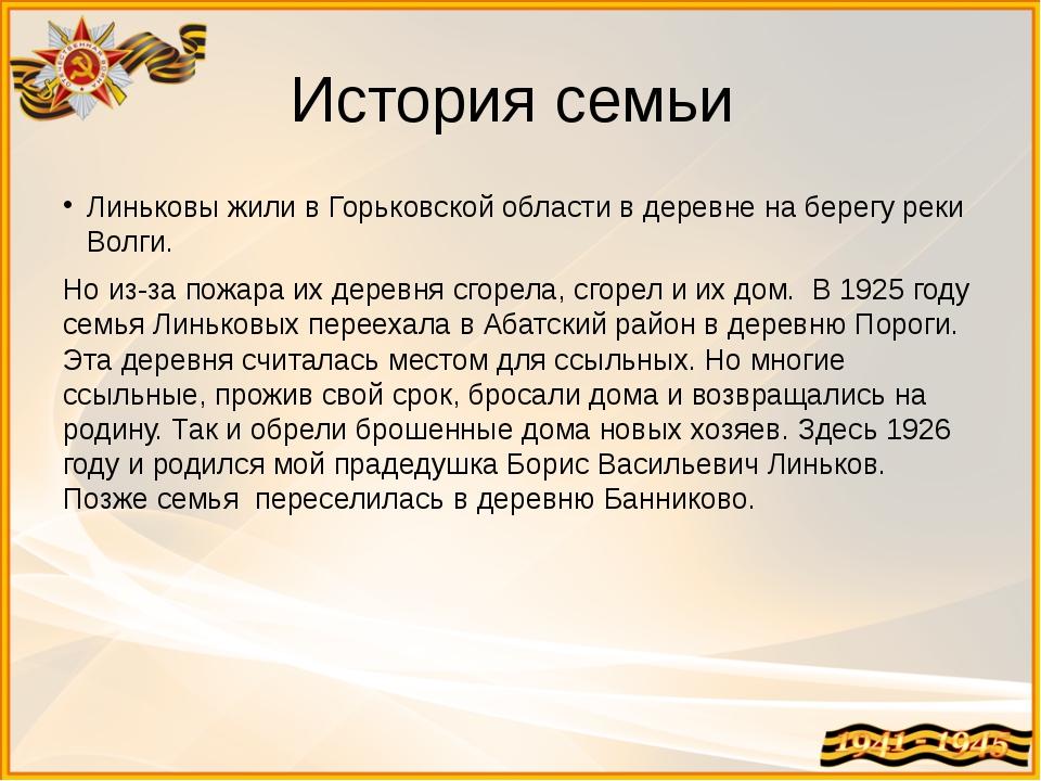 История семьи Линьковы жили в Горьковской области в деревне на берегу реки Во...