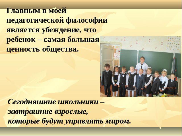 Главным в моей педагогической философии является убеждение, что ребенок – сам...