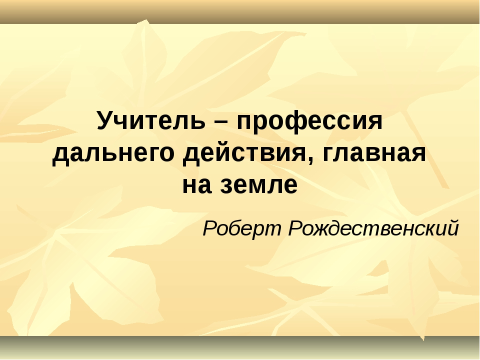 Учитель – профессия дальнего действия, главная на земле Роберт Рождественский