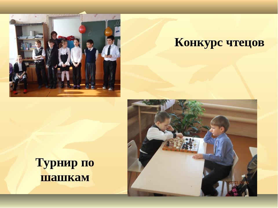 Конкурс чтецов Турнир по шашкам